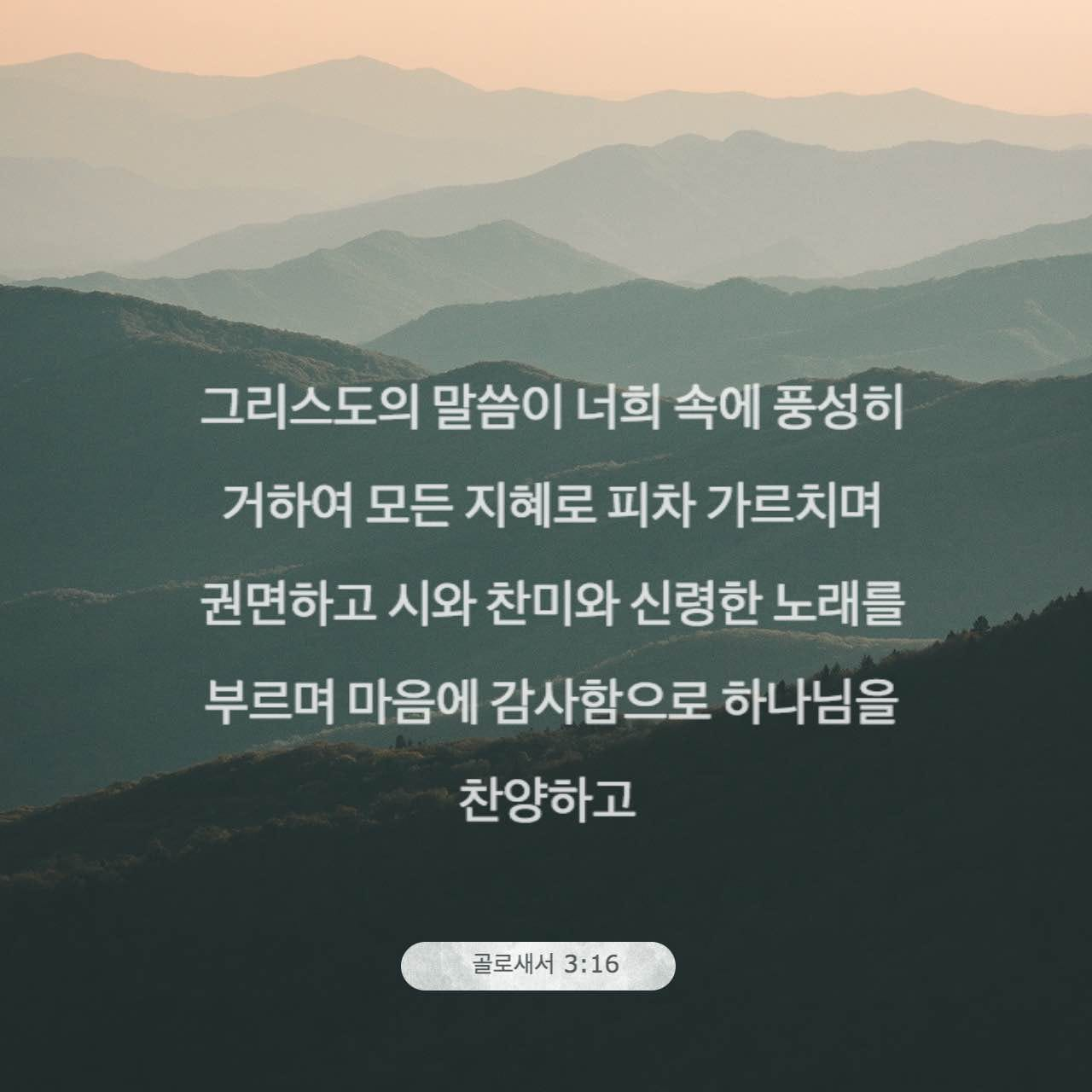 Colossians 3:16 Let the word of Christ dwell in you richly in all wisdom; teaching and admonishing one another in psalms and hymns and spiritual songs, singing with grace in your hearts to the Lord. | King James Version (KJV) | 지금 성경 앱 다운로드