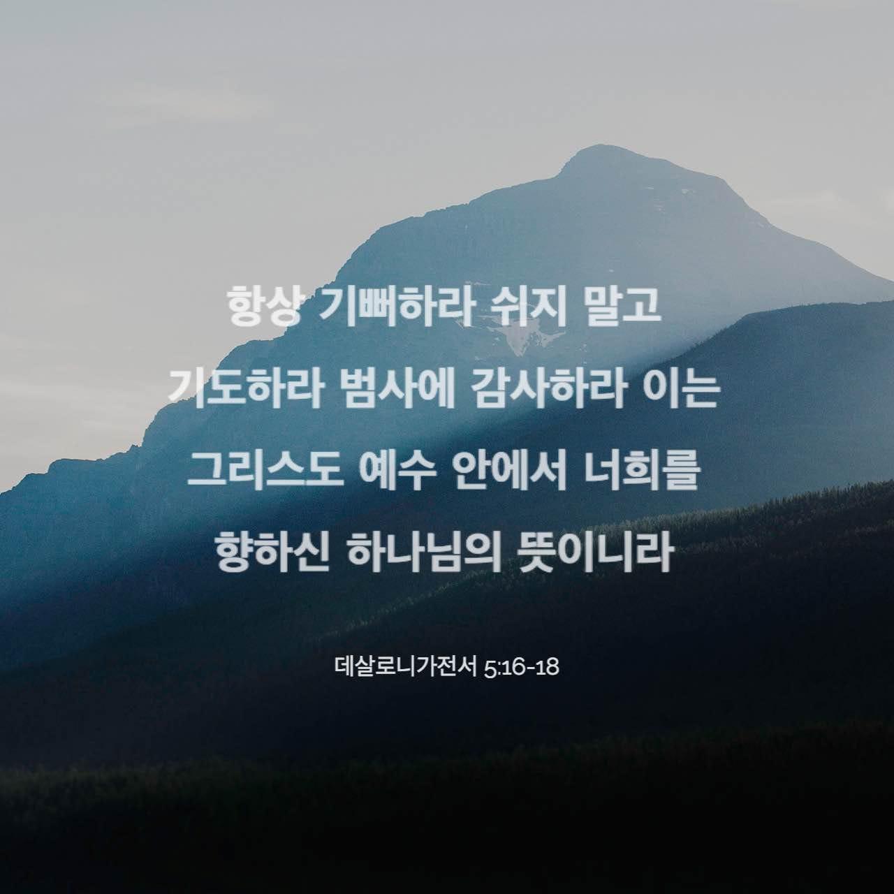 데살로니가 전서 5:17 이미지