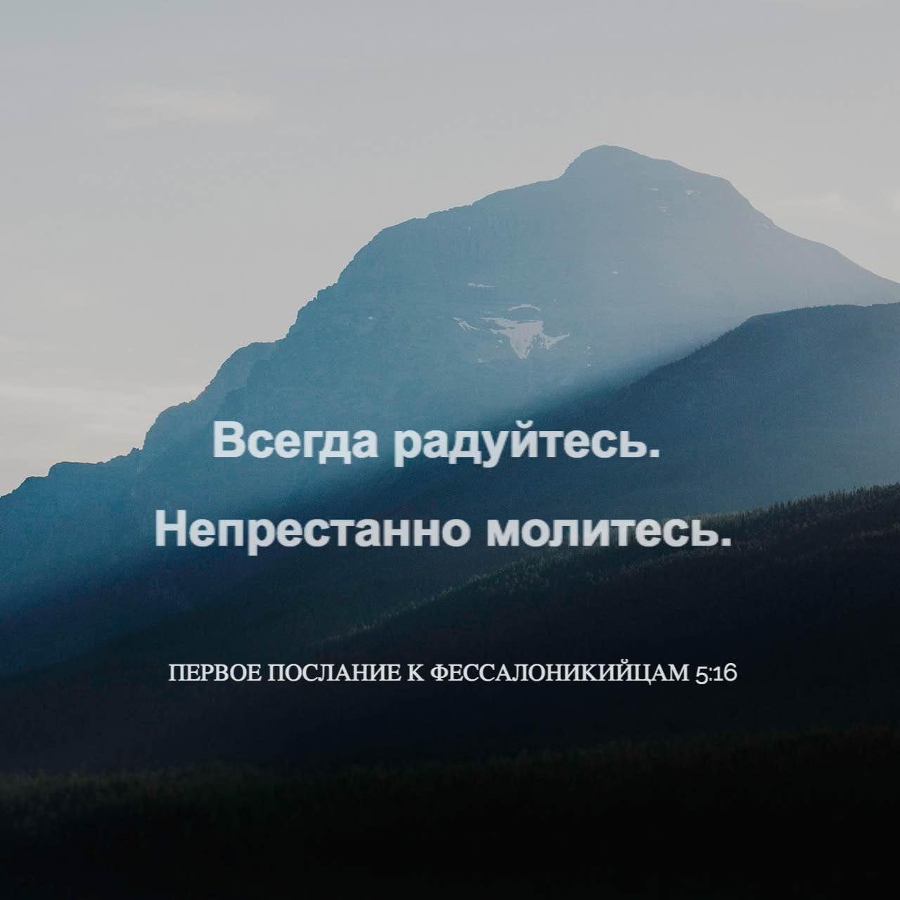 Фото-стих 1 Фессаллникийцам 5:17
