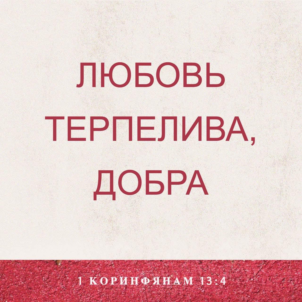 Любовь долготерпит, милосердствует. - 1 Коринфянам 13:4 - фото-стих
