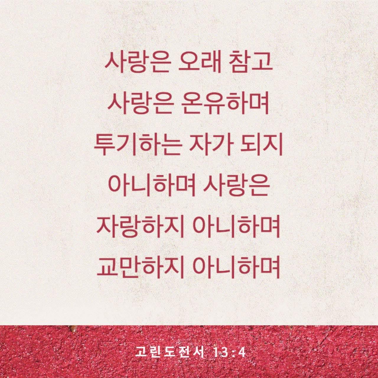 사랑은 오래 참고 사랑은 온유하며 - 고린도전서 13장 4절 - 구절 이미지