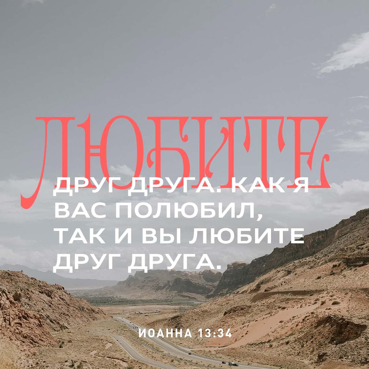 Любите друг друга - Иоанна 13-34 - фото-стих