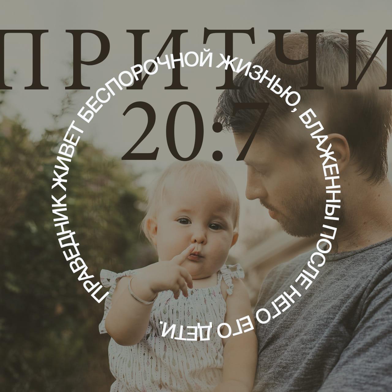 Притчи Соломона 20:7 фото-стих