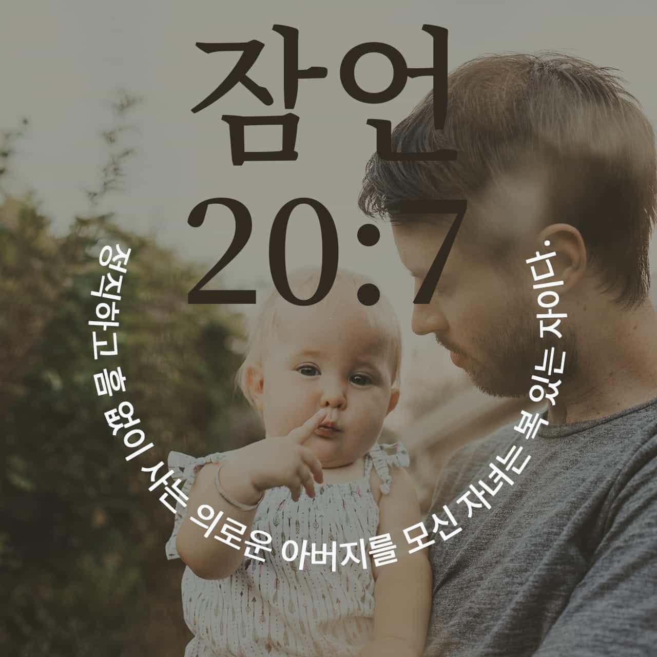 잠언 20:7 말씀 이미지
