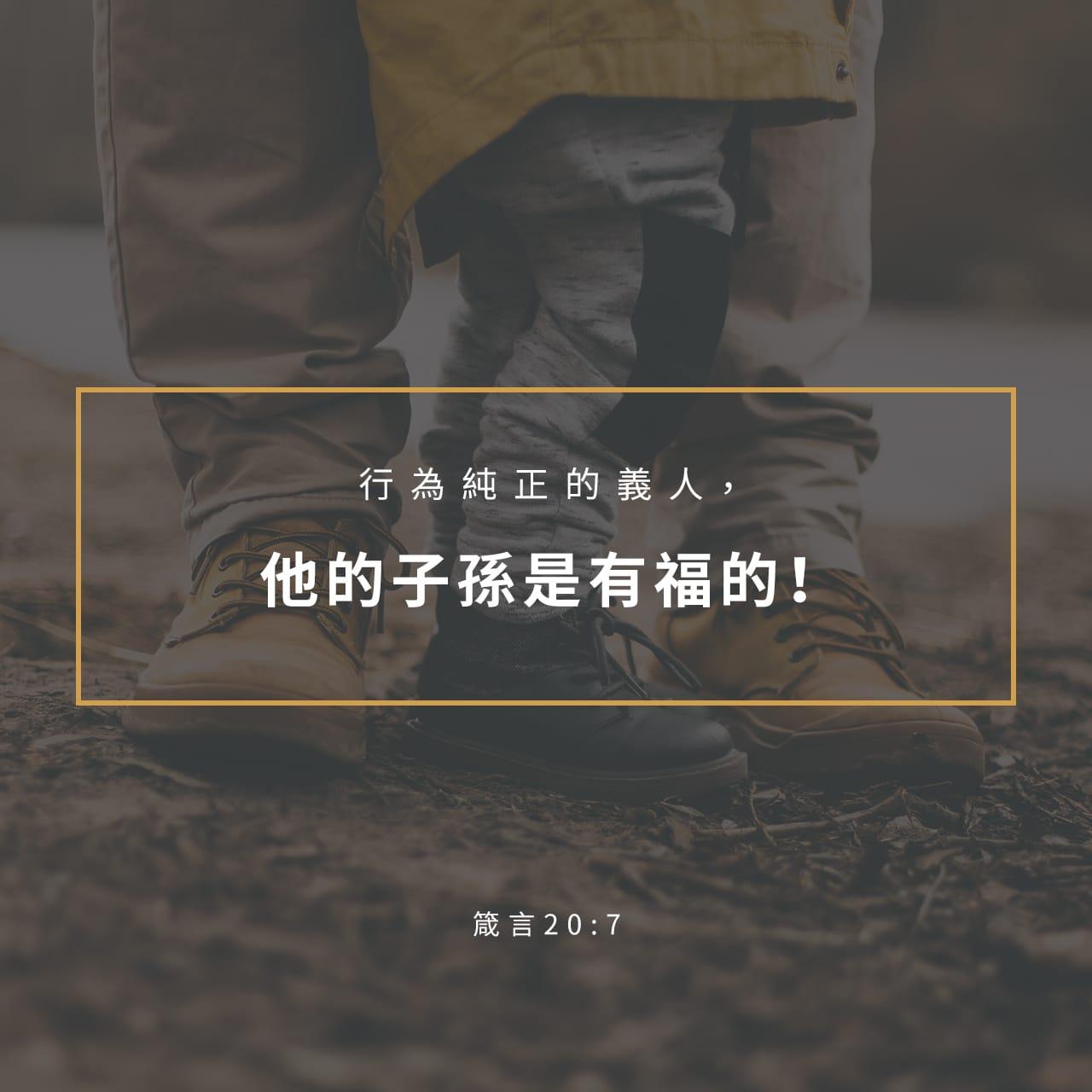 箴言 20:7 經文圖