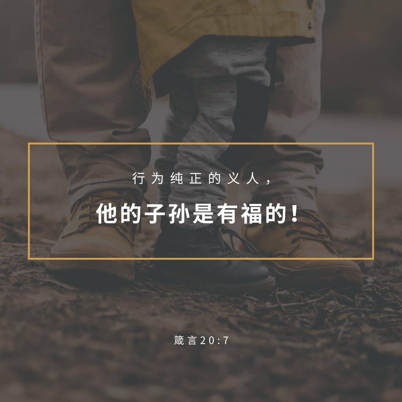 箴言20:7经文图