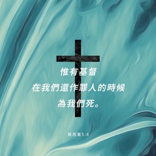 羅馬書 5:8 經文圖