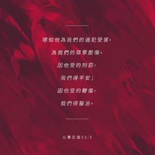 以賽亞書 53:5 經文圖