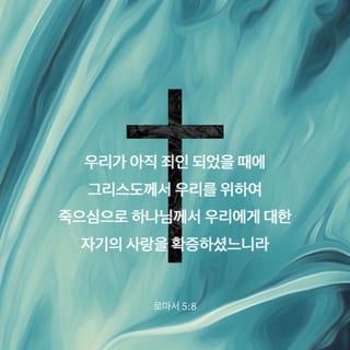 로마서 5:8 말씀 이미지