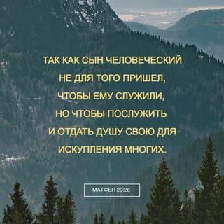 От Матфея 20:28 фото-стих