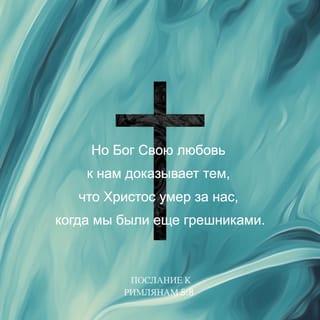 Фото-стих из Римлянам 5:8