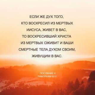 Фото-стих из Римлянам 8:11