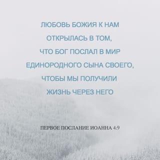 1ое Иоанна 4:9 фото-стих