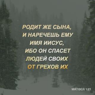 От Матфея 1:21 фото-стих